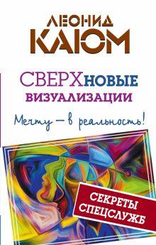 Каюм Леонид - Сверхновые ВИЗУАЛИЗАЦИИ: мечту - в реальность! обложка книги