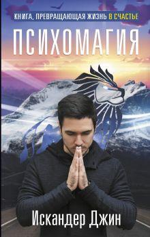 Искандер Джин - Книга, превращающая жизнь в счастье. Психомагия обложка книги