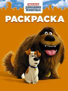 . - Тайная жизнь домашних животных. Раскраска (оранжевая) обложка книги