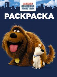 . - Тайная жизнь домашних животных. Раскраска (синяя) обложка книги