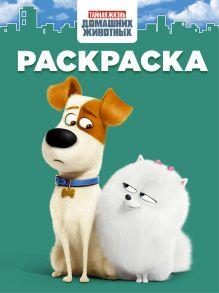 . - Тайная жизнь домашних животных. Раскраска (зелёная) обложка книги