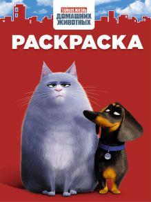 . - Тайная жизнь домашних животных. Раскраска (красная) обложка книги