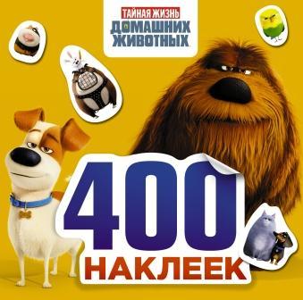 Тайная жизнь домашних животных. Альбом 400 наклеек (желтый) .