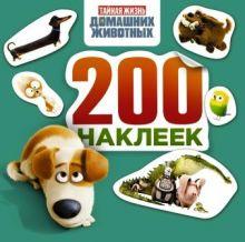 . - Тайная жизнь домашних животных. Альбом 200 наклеек (зеленый) обложка книги