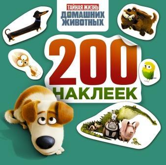 Тайная жизнь домашних животных. Альбом 200 наклеек (зеленый) .