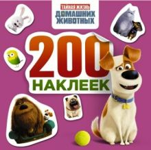 . - Тайная жизнь домашних животных. Альбом 200 наклеек (розовый) обложка книги