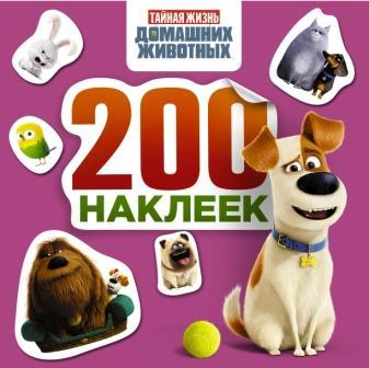 Тайная жизнь домашних животных. Альбом 200 наклеек (розовый) .