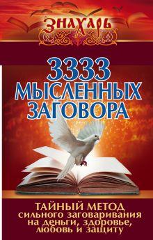 Уэйт А. - 3333 мысленных заговора. Тайный метод сильного заговаривания на деньги, здоровье, любовь и защиту обложка книги