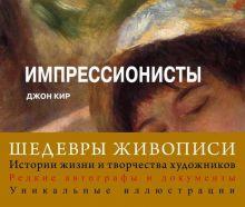 - Шедевры живописи обложка книги