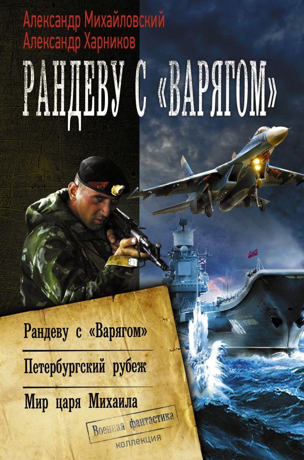 Рандеву с варягом Михайловский А.Б., Харников А.П.