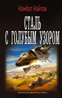 Найтов Комбат - Сталь с голубым узором обложка книги