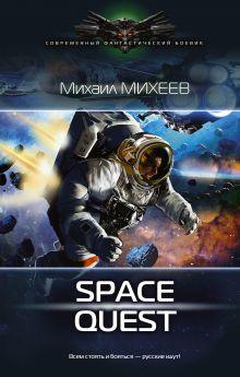 Михеев М.А. - Space Quest обложка книги