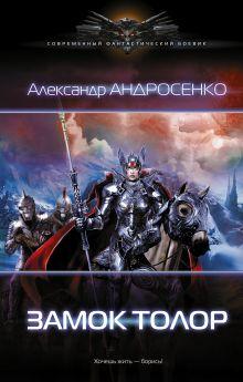 Андросенко А.Д. - Замок Толор обложка книги