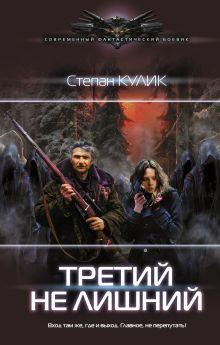 Кулик Степан - Третий не лишний обложка книги