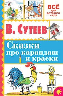 Сутеев В.Г. - Сказки про карандаш и краски обложка книги