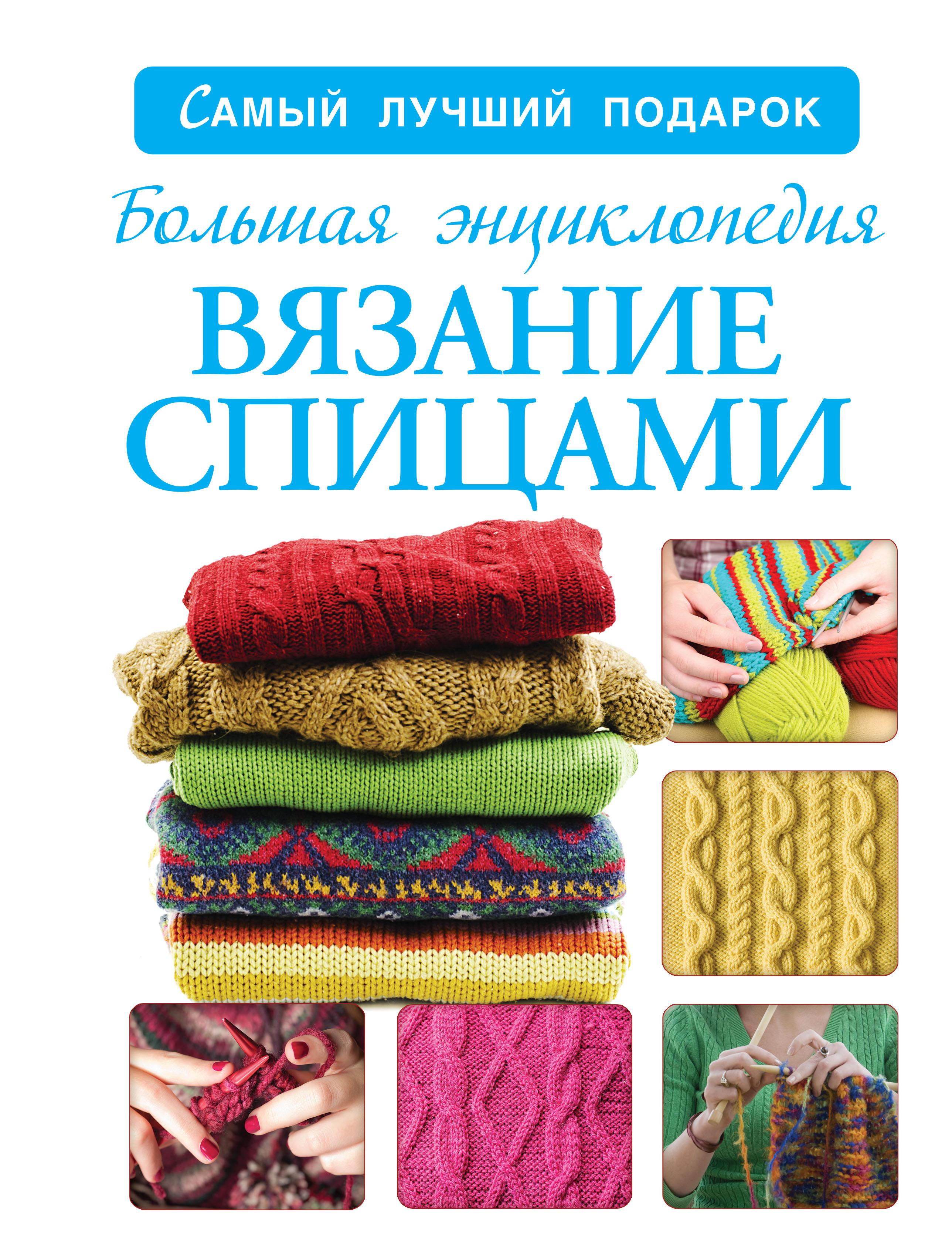 Большая энциклопедия. Вязание спицами