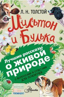 Толстой Л.Н. - Мильтон и Булька обложка книги