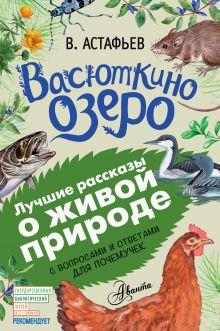 Астафьев В. - Васюткино озеро обложка книги