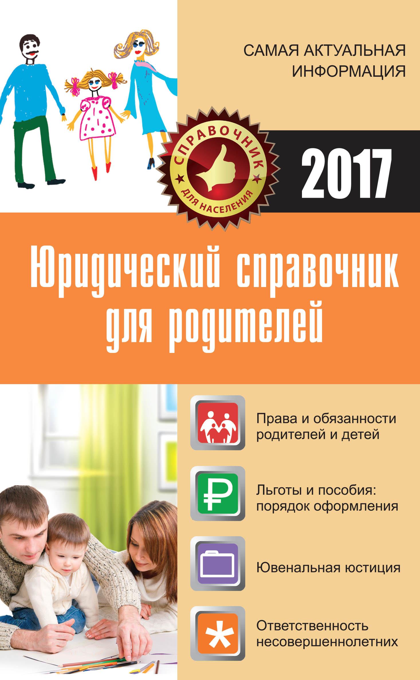 Юридический справочник для родителей ( Кузьмина М.В.  )