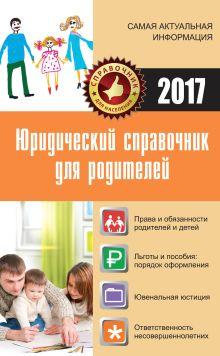Кузьмина М.В. - Юридический справочник для родителей обложка книги