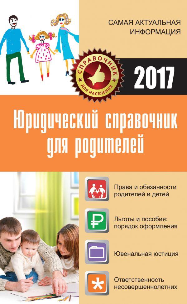 Юридический справочник для родителей Кузьмина М.В.
