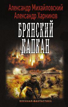 Брянский капкан обложка книги