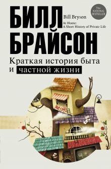 Брайсон Б. - Краткая история быта и частной жизни обложка книги