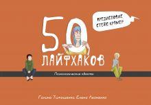 50 лайфхаков: психологические квесты обложка книги