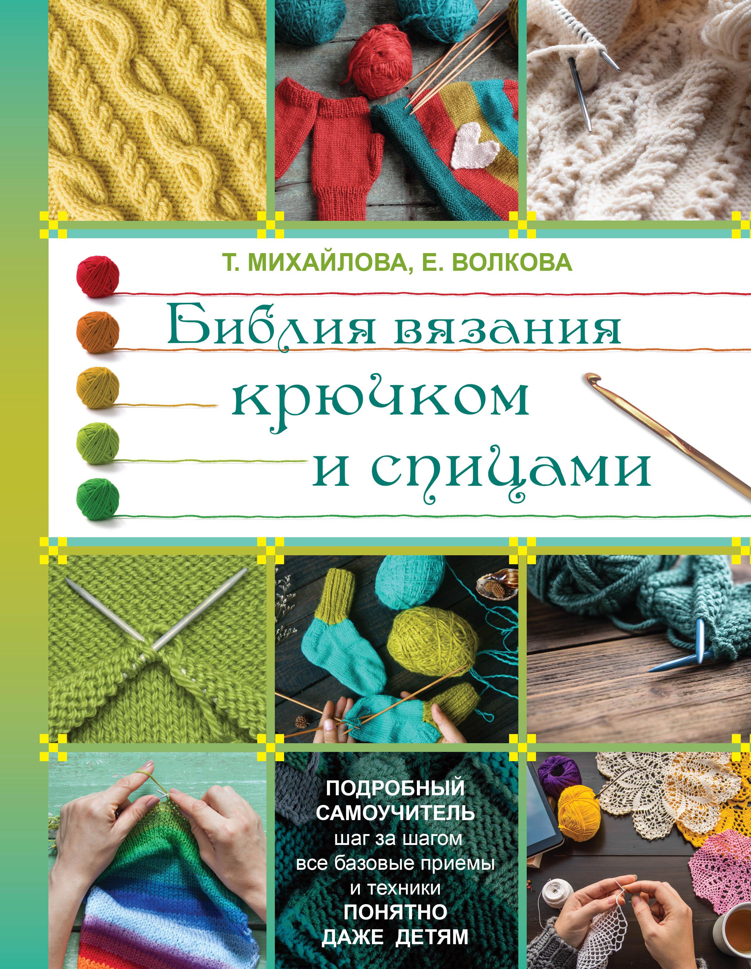 Михайлова Т.В. Библия вязания крючком и спицами библия вязания крючком и спицами