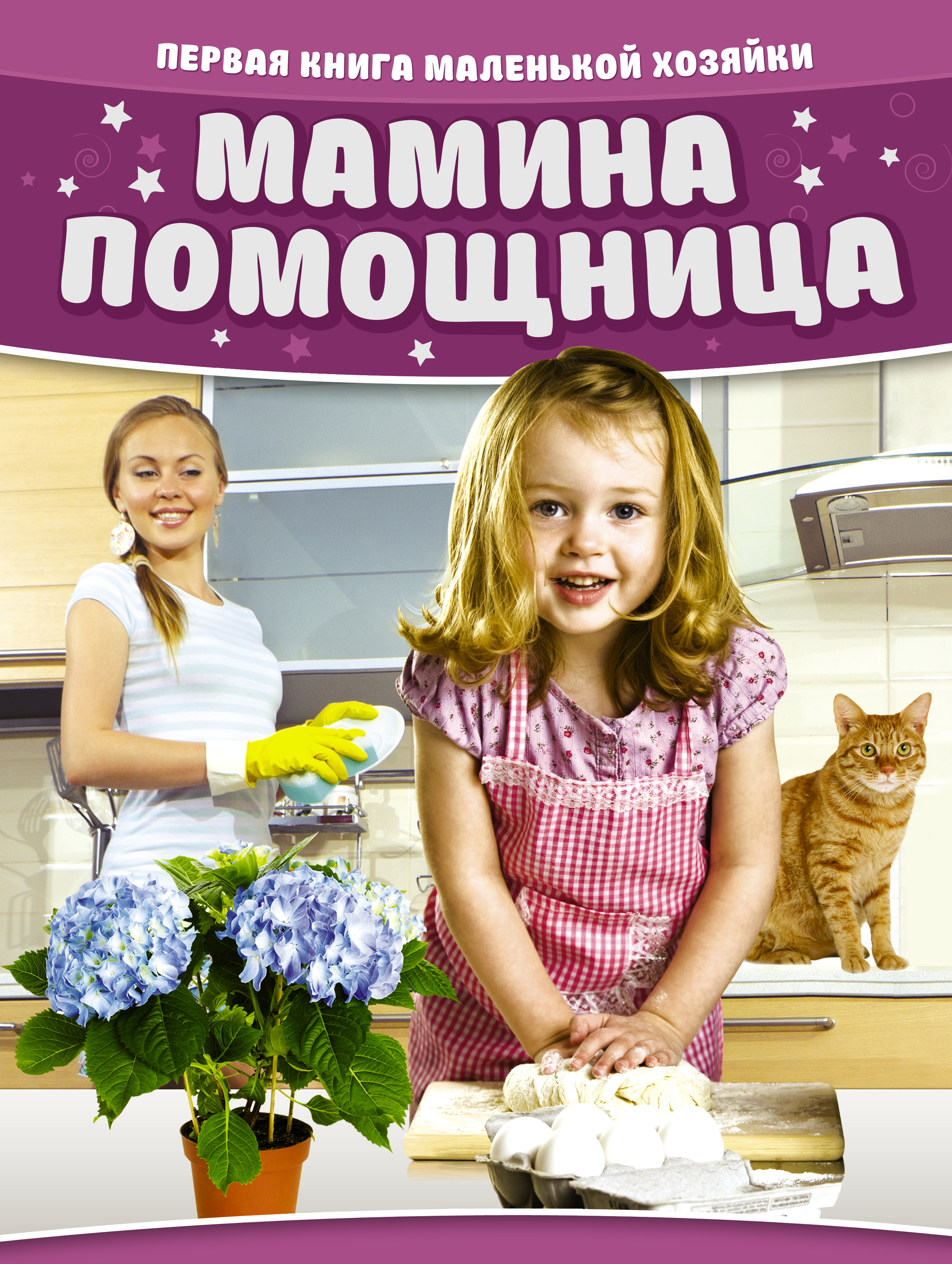 Мамина помощница. Первая книга маленькой хозяйки ( .  )