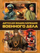 Детская энциклопедия военного дела