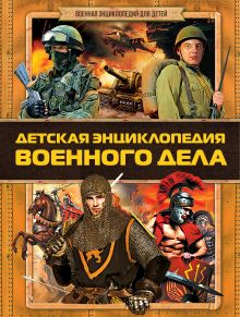 Проказов Б. - Детская энциклопедия военного дела обложка книги