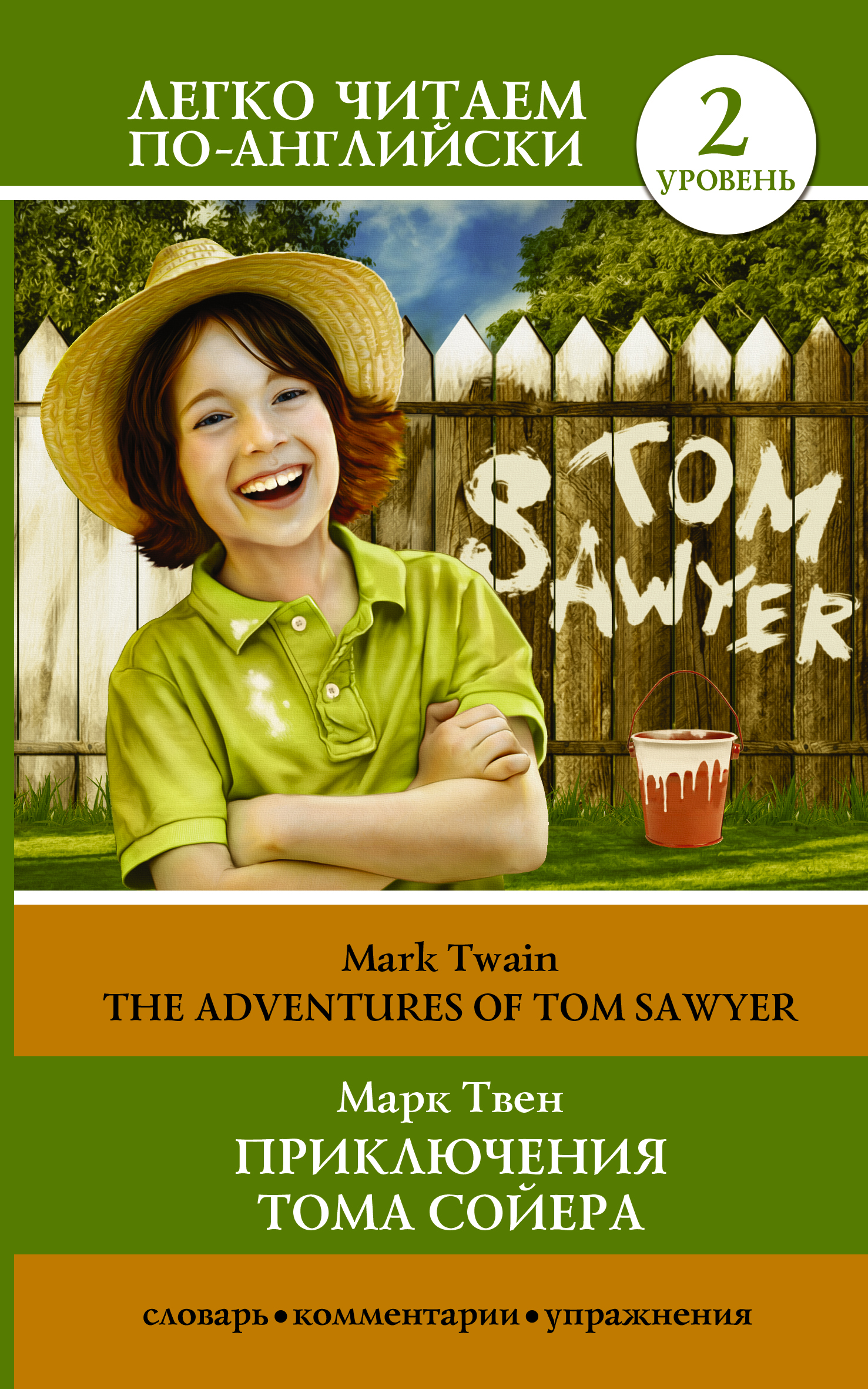 Твен М. Приключения Тома Сойера=The Adventures of Tom Sawyer mark twain the adventures of tom sawyer