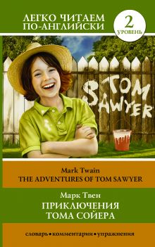 Твен М. - Приключения Тома Сойера=The Adventures of Tom Sawyer обложка книги