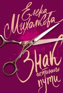Михалкова Е.И. - Знак истинного пути обложка книги