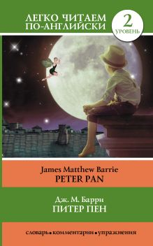 Питер Пен = Peter Pan обложка книги