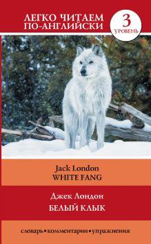 Белый клык = White Fang обложка книги