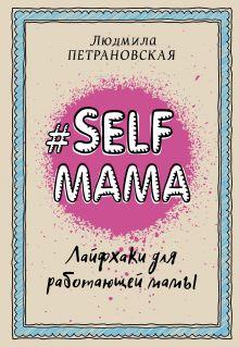 Петрановская Л.В. - #Selfmama. Лайфхаки для работающей мамы обложка книги