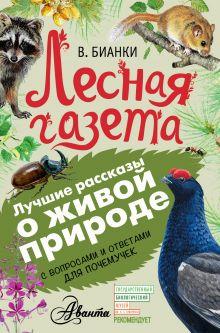Бианки В.В. - Лесная газета обложка книги