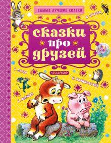 Маршак С.Я., Сутеев В.Г, Остер Г.Б. и др. - Сказки про друзей обложка книги