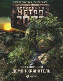 Швецова О.С. - Метро 2033: Демон-хранитель обложка книги