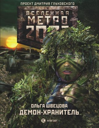 Метро 2033: Демон-хранитель Швецова О.С.