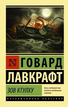 Лавкрафт Г. - Зов Ктулху обложка книги