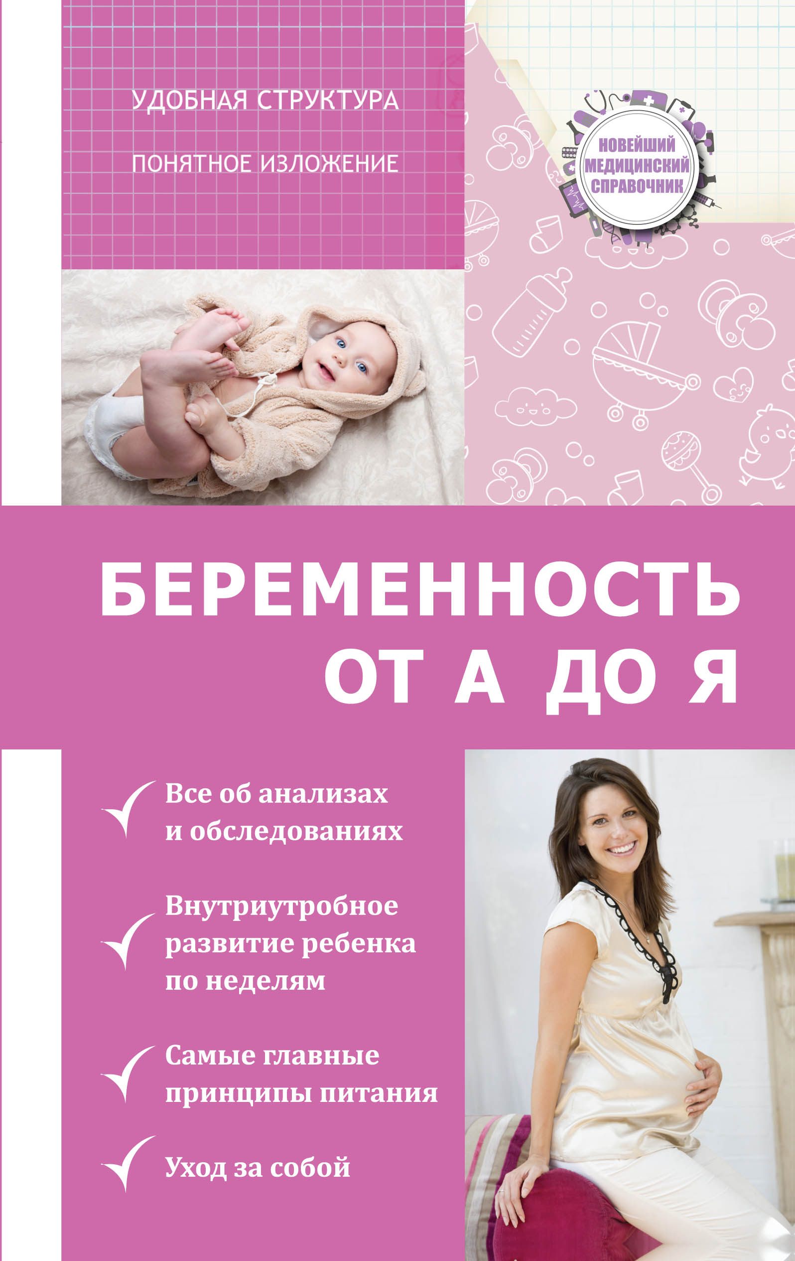 Беременность: от А до Я ( Савельев Н.Н.  )