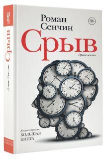 Сенчин Р.В. - Срыв обложка книги