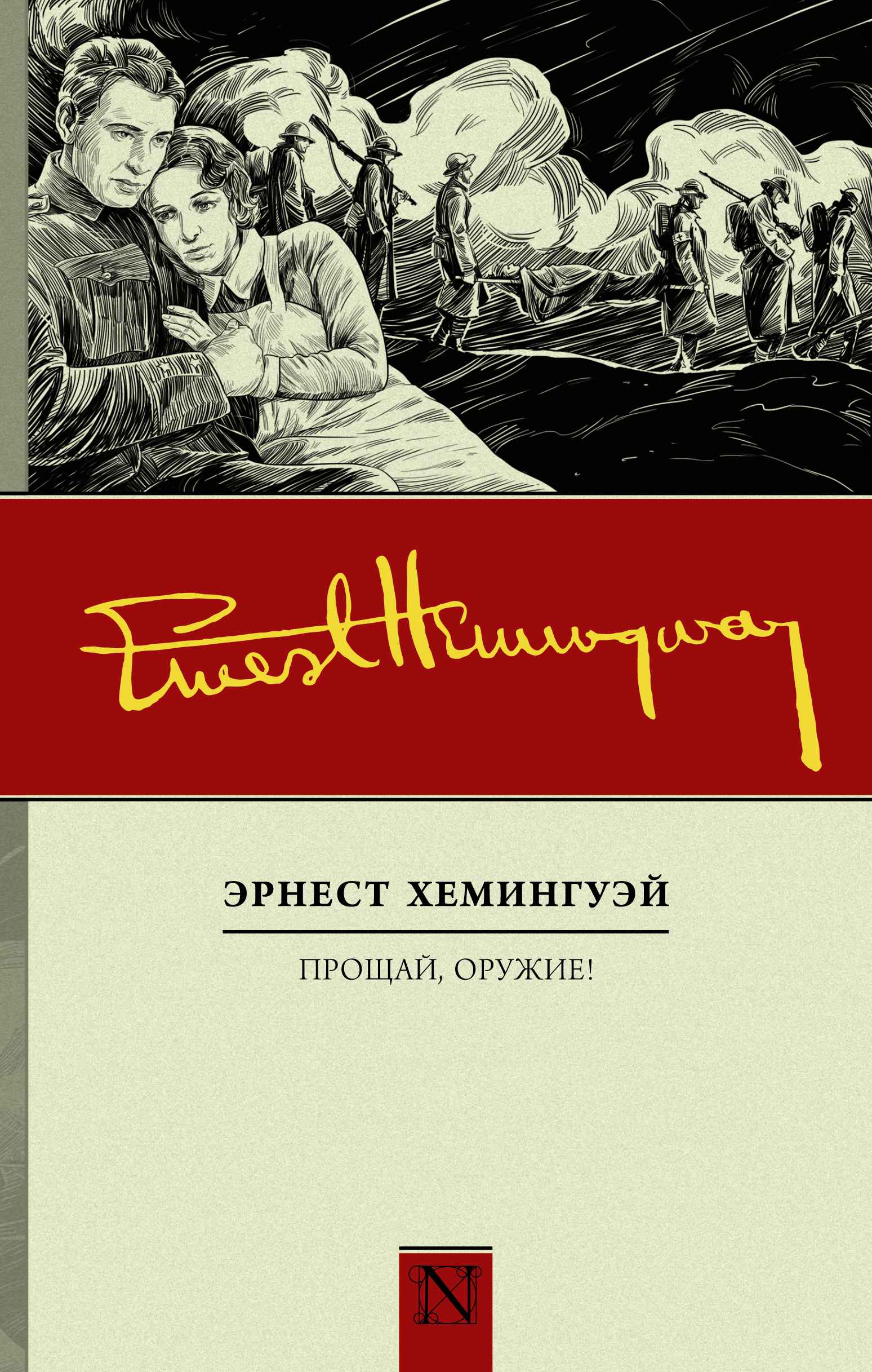 a book review of a farewell to arms a war novel by ernest hemingway