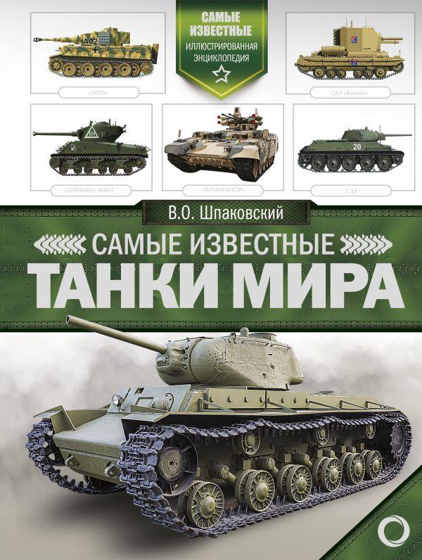 Самые известные танки мира Шпаковский В.О.