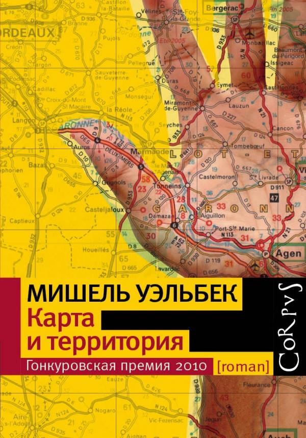 Карта и территория Уэльбек М.