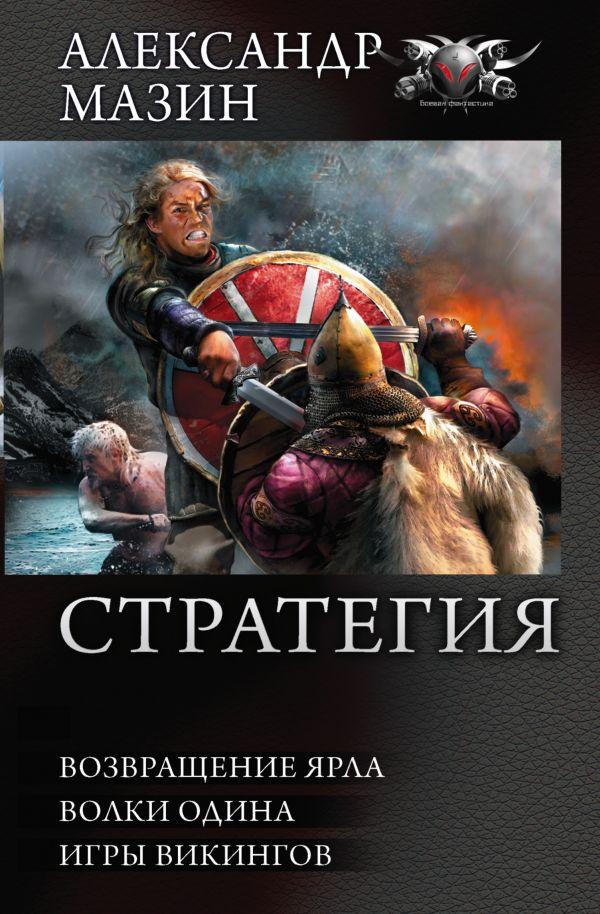 СТРАТЕГИЯ: Возвращение ярла. Волки Одина. Игры викингов Мазин А.В.