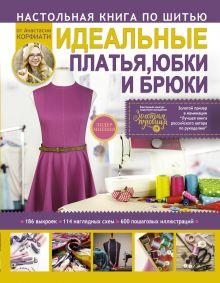 Корфиати А. - Техники шитья: платья, юбки, брюки обложка книги